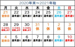 2020~2021